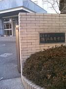 ☆狛江高校33期生☆