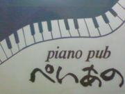 piano pub ぺいあの♪