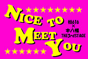 NICE TO MEET YOU!!!コミュ