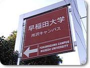 ★早稲田スポ科2007★