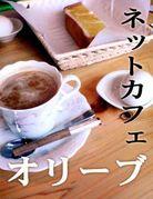 【漫画喫茶】オリーブ