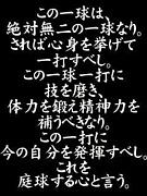 長岡高校庭球部