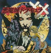 悪魔城ドラキュラXX