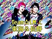 Team☆LM.C@東海&長野