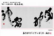 金沢翔子の書道