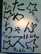 ☆ためちゃんズ☆