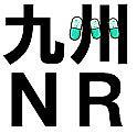 九州NR(栄養情報担当者)