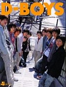D-BOYS(+城田)イン中国地方
