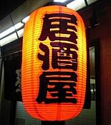 北海道の大人の居酒屋研究会