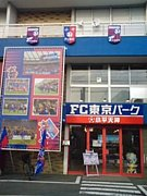 FC東京パーク 小平天神