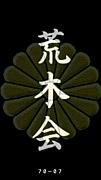 荒木会(family)