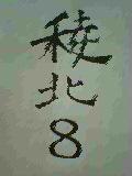 集合!函館稜北8期生。