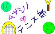 ムサシノ★テニス