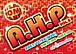 A.H.P 〜atoran.home.party〜