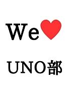 We らぶ UNO部