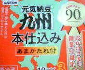 九州納豆の会
