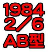 1984年2月6日☆AB型☆