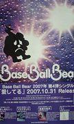 愛してる/BaseBallBear
