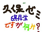 ♪★KSU☆久保ゼミ★六期生☆♪