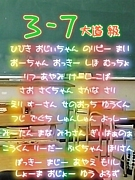 金高第57期3年7組早さん級★