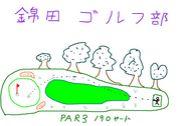 **錦田ゴルフ部**