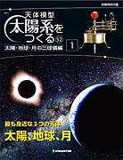 天体模型 太陽系をつくる