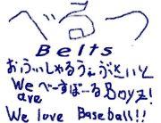 【Belts】と愉快な仲間たち