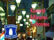 LAWSON高円寺南一丁目店