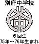 加古川市立別府中学校 6回生会