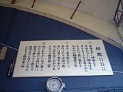 鶴岡第二中、昭和49年度卒の会