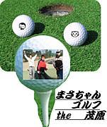 ★茂原まさちゃんゴルフ25★