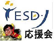 ESD-Jを応援する会