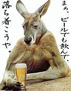 呑み会 OFF会 in EDOGAWA