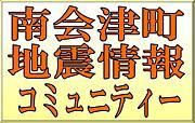 南会津町地震情報コミュニティー