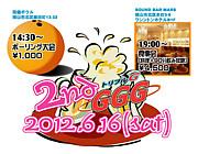 2013年6月開催予定◆GGG