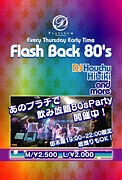 Flash Back 80's 飲み放題 !