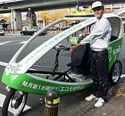 VELOTAXI名古屋/万博自転車TAXI