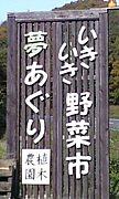蒜山高原【夢あぐり】