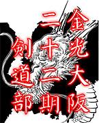 金光大阪剣道部22期生