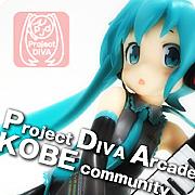 -Project DIVA Arcade- 【神戸】