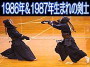 1986年〜1987年生まれの剣士