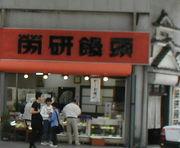 労研饅頭(ろうけんまんとう)