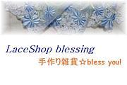手作り材料/手作り雑貨 blessing