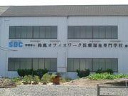 鈴鹿オフィスワーク(SOC)