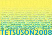 Tetsuson2008