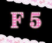 ゚☆+.F5.+☆゚