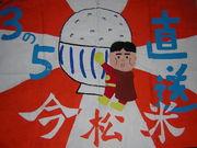 長町中3-5同窓会(2003年卒)