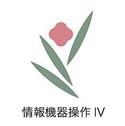情報機器操作IV_2008