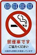 禁禁煙宣言!