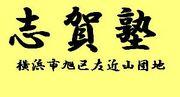 名門!志賀塾。